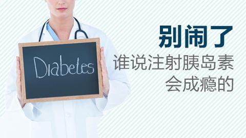 糖尿病治疗,胰岛素安全又可靠。