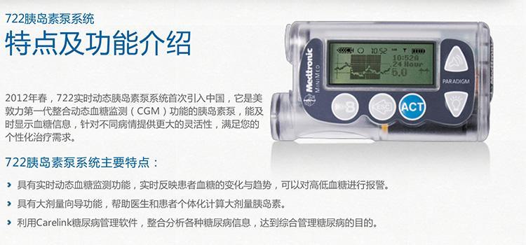 胰岛素泵(美敦力胰岛素泵)价格为什么那么高?