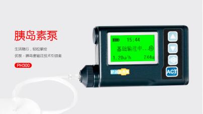 优泵胰岛素泵PH300型有哪些优点