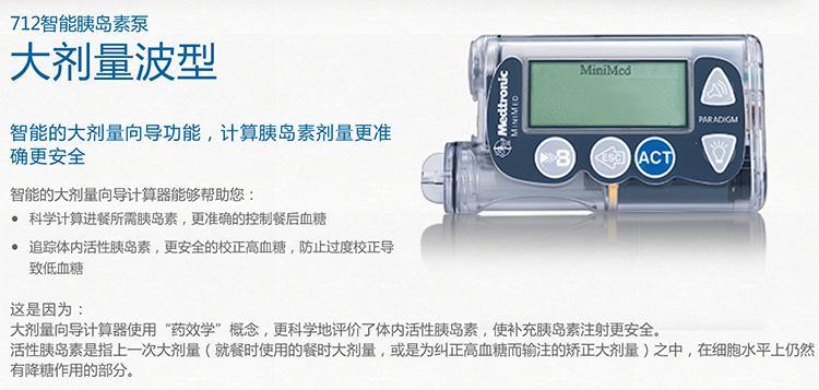 进口胰岛素泵价格高吗?进口胰岛素泵多少钱?