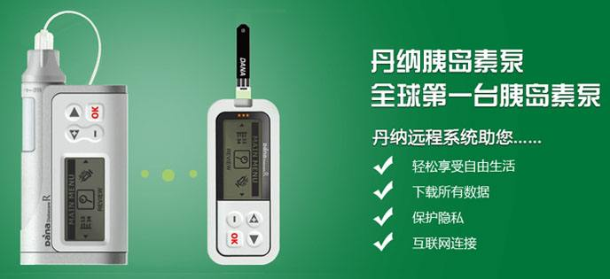 丹纳胰岛素泵多少钱一台?丹纳胰岛素泵好吗?