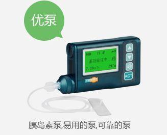 胰岛素泵使用效果丨稳糖北京客户服务中心实例对比