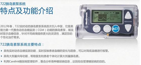 美敦力胰岛素泵多少钱一台丨稳糖北京服务中心